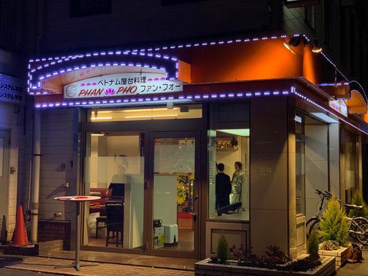 ベトナム屋台料理 PHAN PHO (ファン フォー)®︎